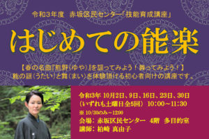 春の名曲『熊野(ゆや)』を謡ってみよう!舞ってみよう! @ 赤坂区民センター 4階 多目的室